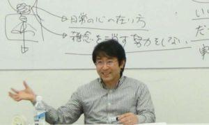 田久保剛/シンプルさとり講座1日集中セミナー
