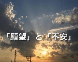 「願望」と同時に出てくる「不安」への向き合い方/田久保剛