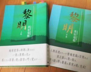 2001年発行・『黎明』増補新版