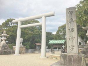 田久保剛/伊弉諾神宮