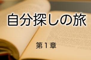 自分探しの旅/田久保剛