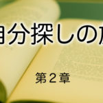 「菩薩」の顔と「仁王」の顔
