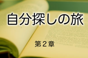 自分探しの旅・田久保剛