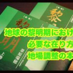 『黎明』葦原瑞穂の肉声で語る秘蔵講話の内容(Vol.1)
