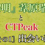 『黎明』著者・葦原瑞穂とCTPeak