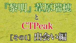 田久保剛/CTPeak/黎明/葦原瑞穂
